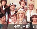 请讲普通话 第二季 (中英文字幕)