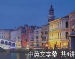 威尼斯 (中英文字幕)