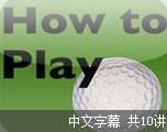 高尔夫视频教程(中文字幕)