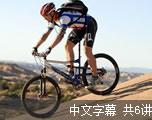 山地自行车视频集锦(中文字幕)