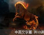 精彩电影预告片集锦(五)(中英文字幕)