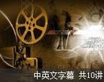 经典影视收藏 (系列一)(中英文字幕)