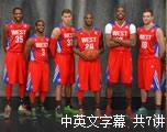 NBA全明星赛主题曲合辑(中英文字幕)