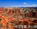 世界遗产大赏(中文字幕)