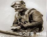 二次大战生死关(中文字幕)