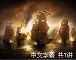 重返古战场(中文字幕)