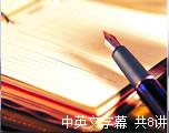 利伯缇大学公开课:英语写作(中英文字幕)