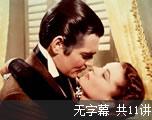 经典影视金曲专辑(二)(无字幕)
