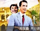 经典影视金曲专辑(五)(无字幕)