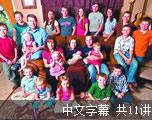 十九个孩子不嫌多第七季 (一)(中文字幕)