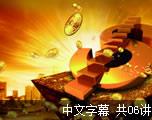 BBC:金钱崛起(中文字幕)