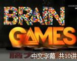 脑力大挑战四 (中文字幕)