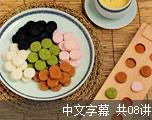 食物侦探(中文字幕)