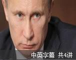 普京做客《60分钟》:深谈ISIS