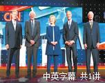 纪录片:2016年美国大选民主党候选人首场辩论