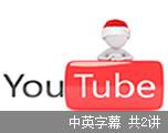 YouTube是如何运作的?