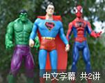 超人的演变史