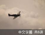 天启:二战启示录