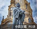 帝国系列:马丁路德的改革