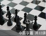香港中文大学公开课:博弈的奥秘
