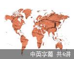 BBC:大陆起源