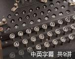 可汗学院公开课:古代密码学