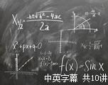 可汗学院公开课:计算数论