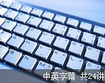 可汗学院公开课:计算机科学