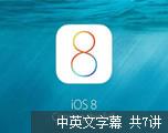 斯坦福大学公开课:iOS 8开发(中英文字幕至第7讲)