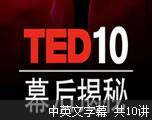 TED10幕后揭秘