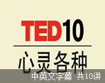 TED10心灵各种