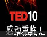 TED10感动重临