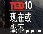TED10现在或永不