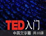 TED入门