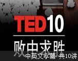 TED10败中求胜