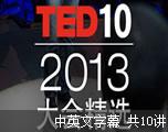 TED10 2013大会精选