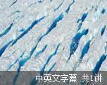 格陵兰冰原之下的秘密