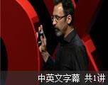 [TED]直觉性AI的不可思议的发明