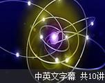 斯坦福大学公开课:量子力学
