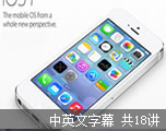 斯坦福大学公开课:iOS 7应用开发