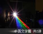 麻省理工学院公开课:光学