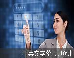 可汗学院公开课:现代密码学