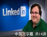 企业家将会创造未来 —— LinkedIn创始人分享创业经验
